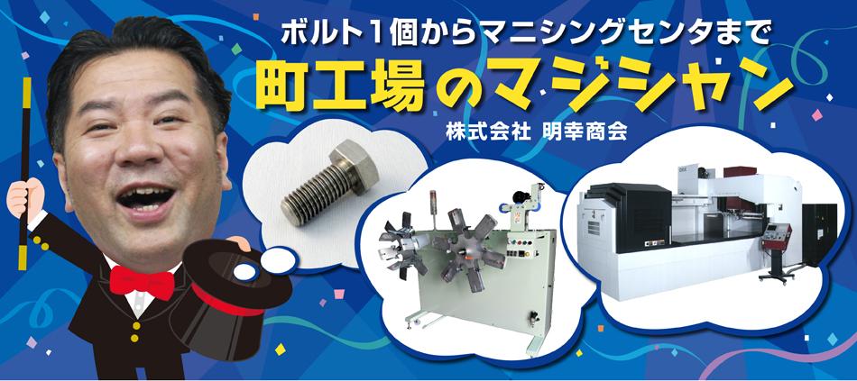 機械工具・加工部品・押出成形付帯装置  明幸商会|大阪 西淀川